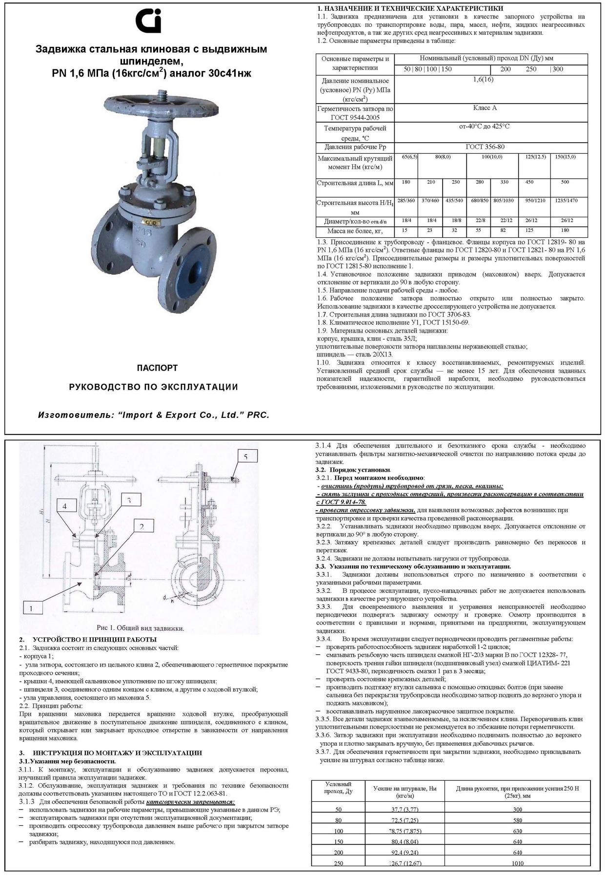 Задвижка ЗКЛ2 80-40Мнж